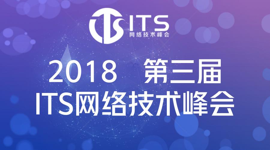 2018 第三届ITS网络技术峰会