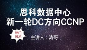 DC新一轮 1.6 - Nexus VXLAN EVPN