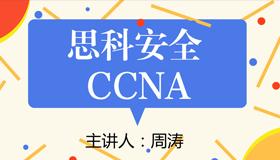 安全CCNA - L2 安全