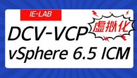 DCV-VCP vSphere 6.5 ICM 第一天