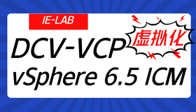 DCV-VCP vSphere 6.5 ICM 第2天