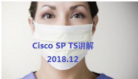 Cisco SP  TS讲解 201812