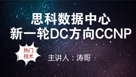 DC 新一轮 2.1 - UCSM