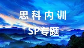 思科内训SP专题第十天