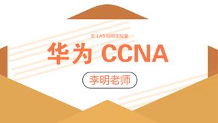 2018华为HCNA超长完整版