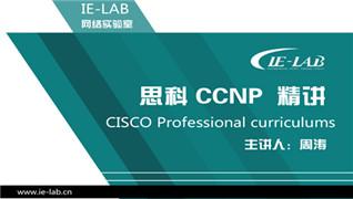 CCNP-0.网络概述