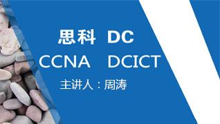 2017思科数据中心CCNA-DCICT1