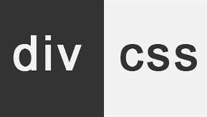 DIV+CSS对页面布局的优势