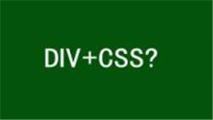 DIV+CSS网站布局实例