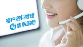 客户资料管理与售后服务