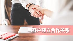 与客户建立合作关系