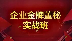 企业金牌董秘实战班