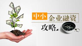 中小企业融资攻略