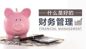 什么是好的财务管理