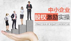 中小企业股权激励实操