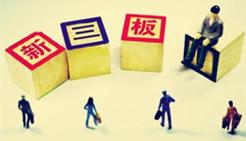 股转公司:新三板常见问题权威解答之挂牌公司篇