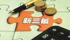 股转公司:新三板常见问题权威解答之中介机构篇