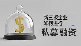 新三板企业如何进行私募融资