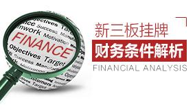 新三板挂牌财务条件解析