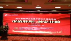 """第6期""""市值管理、融资并购实战落地班""""在京举办成功!"""